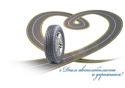 den-avtomobilista-i-dorozhnika