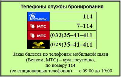 Бронирование билетов по маршруту Минск-Гродно