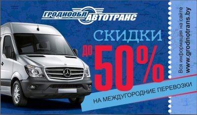 Скидки по маршруту гродно-минск