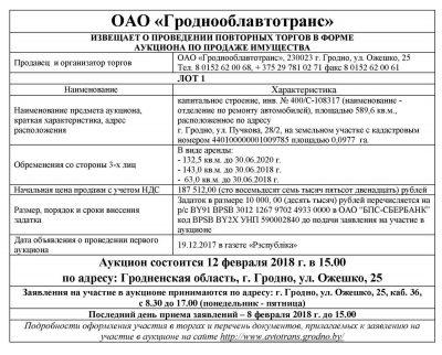 Извещение о проведении аукциона Гроднооблавтотранс ГАП-2