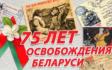 75_let_osvobozhdeniya_belarusi