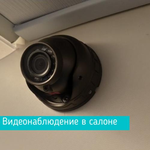 Видеонаблюдение в салоне